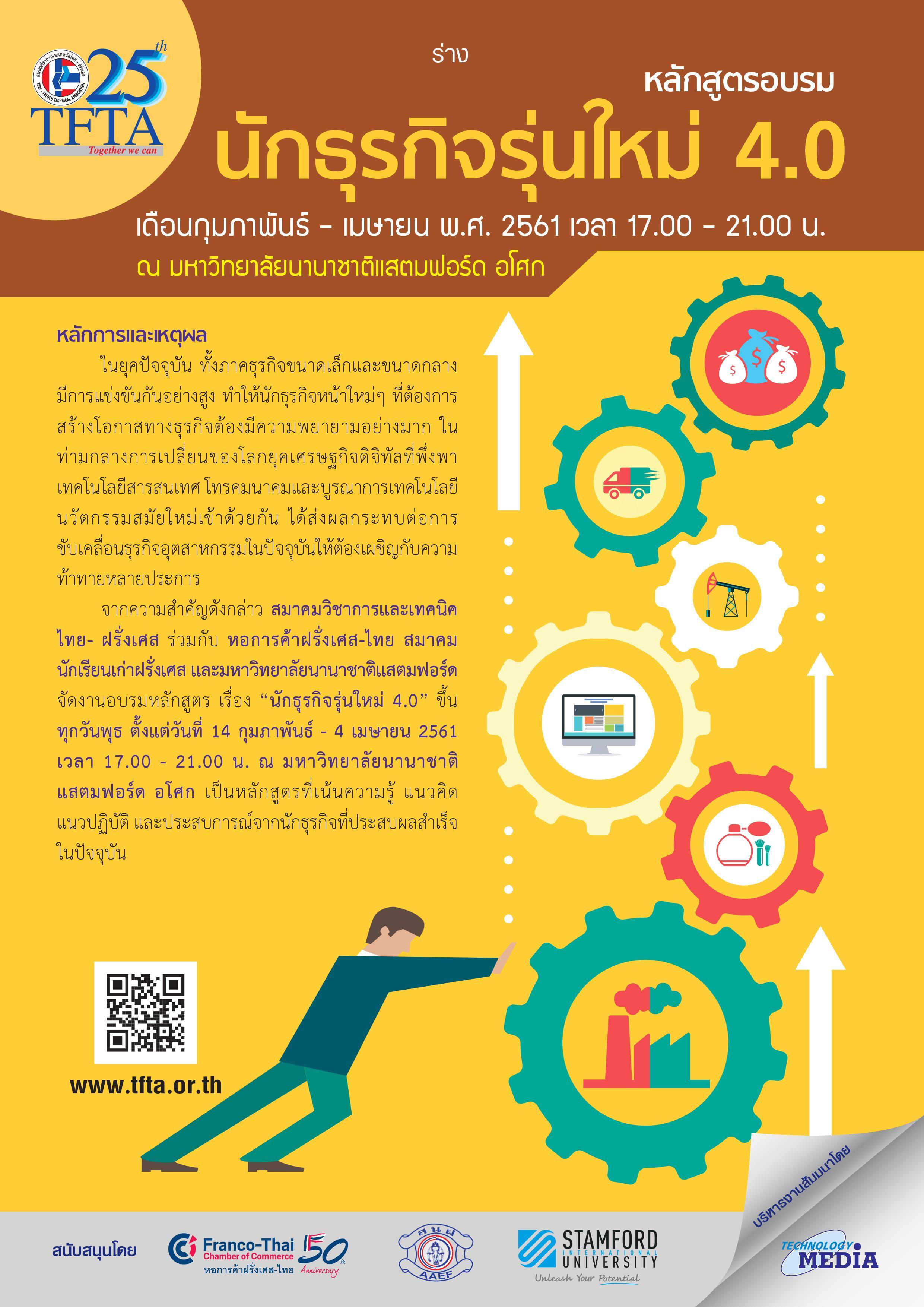 New Entrepreneur 4.0 Training Course