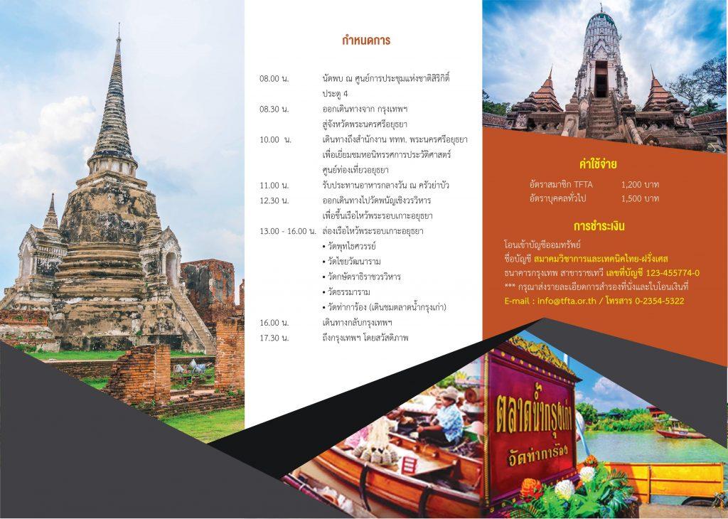 TFTA - Ayutthaya Trips (Back)