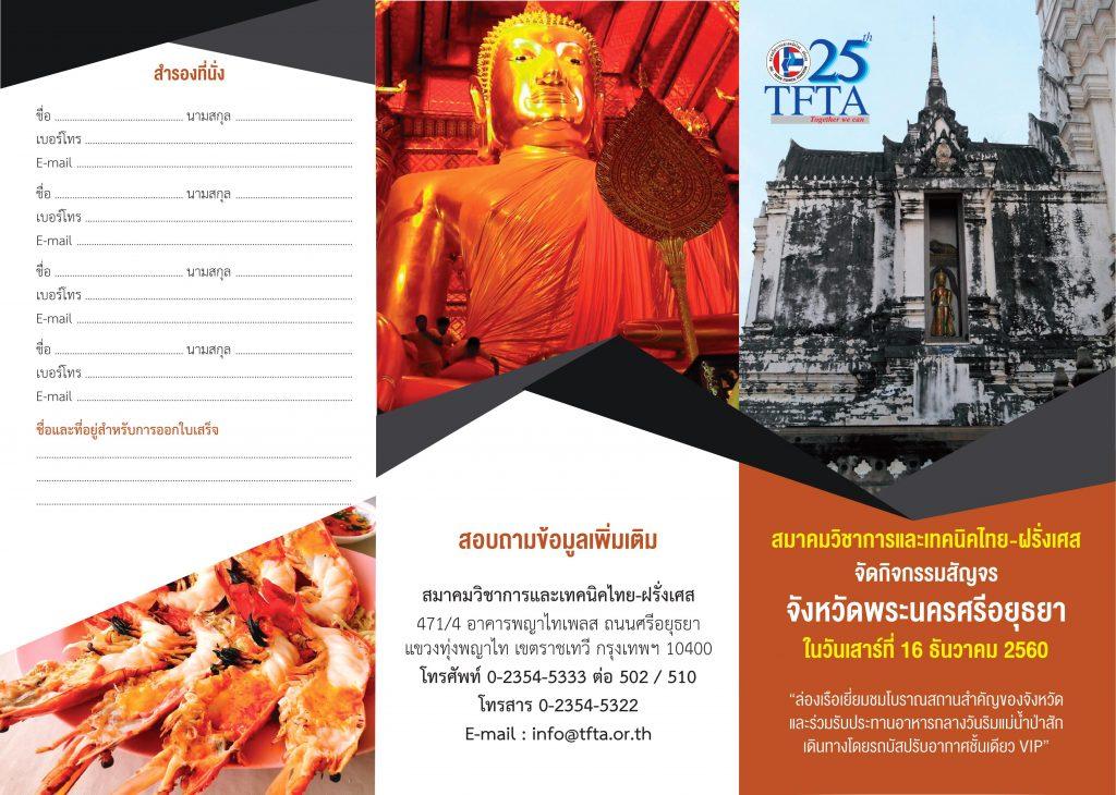 TFTA - Ayutthaya Trips (Front)