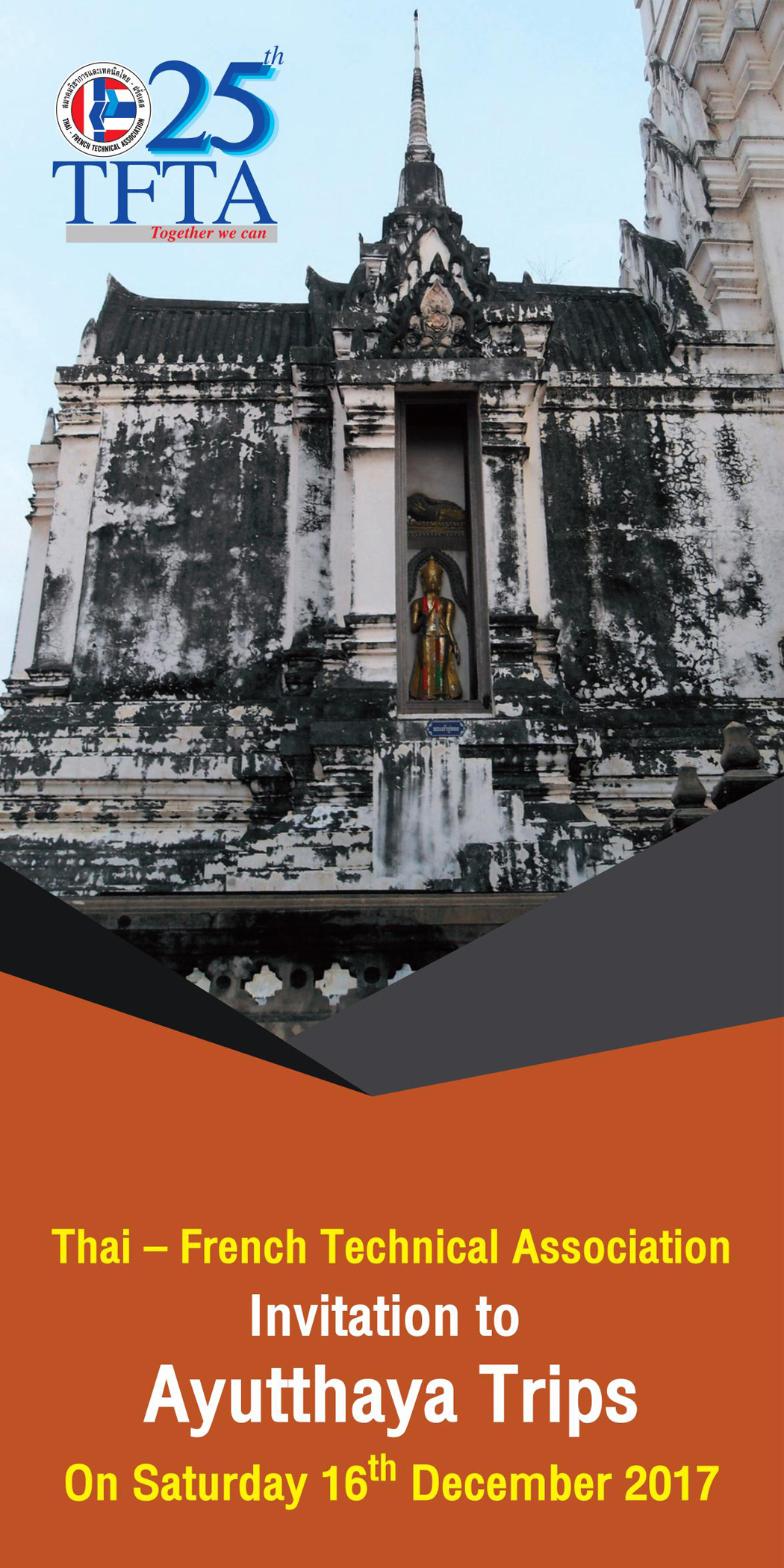 อยุธยา, กิจกรรมสัญจร, TFTA, thaifrench, ayutthaya, trips