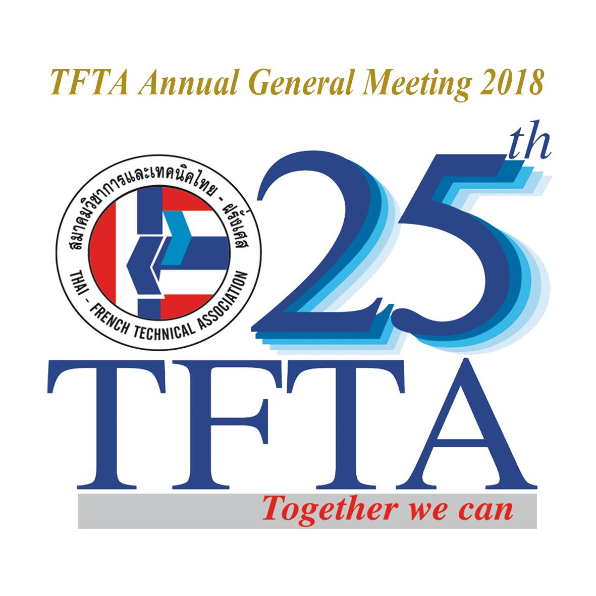 การประชุมใหญ่สามัญประจำปี 2561 และครบรอบ 25 ปี สมาคมฯ
