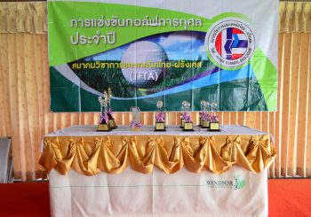 TFTA's Charity Golf Tournament in 2020