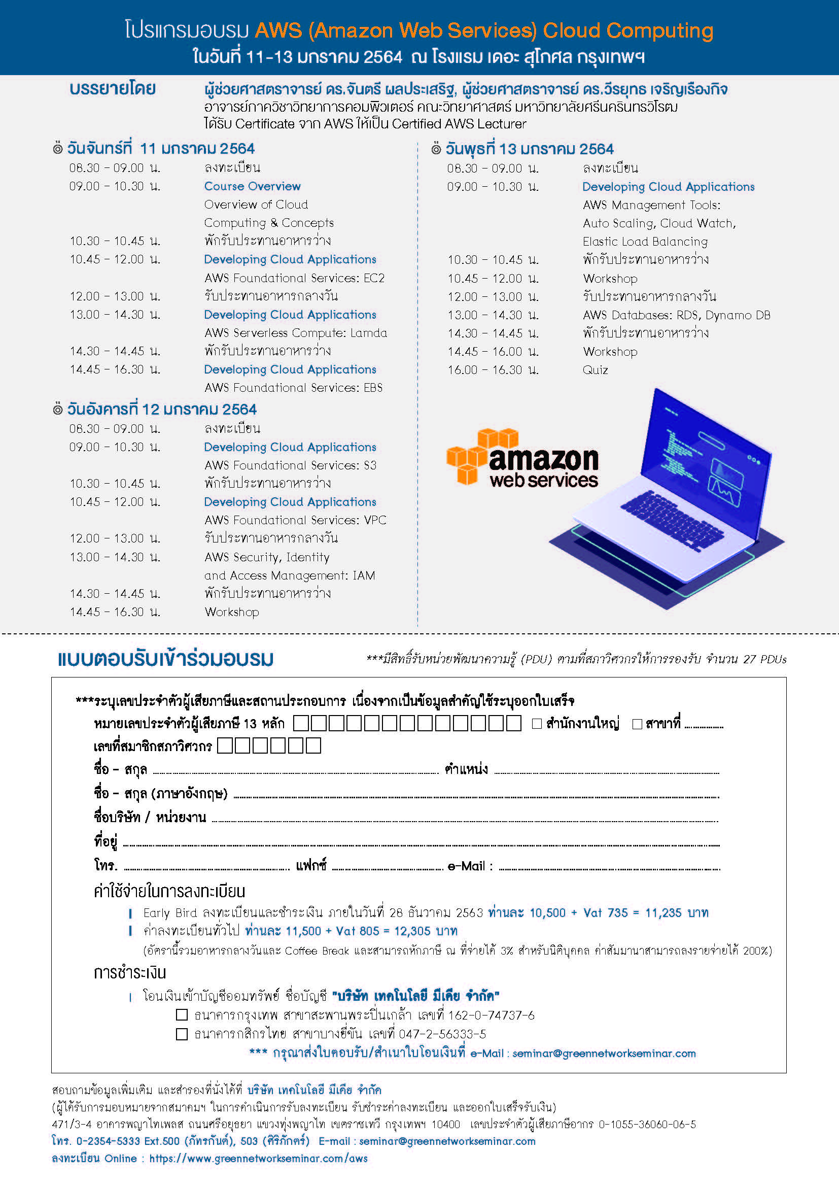 Brochure_TFTA AWS Cloud_2021_Page_2